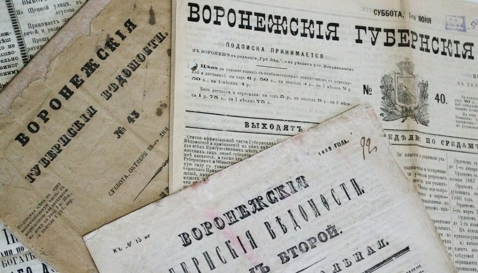 Выставки: История воронежской литературной печати
