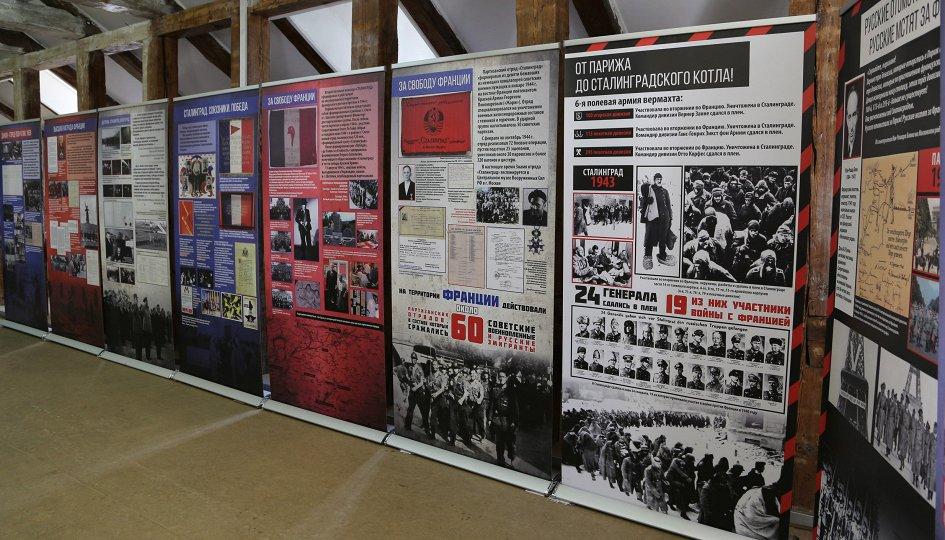 Выставки: Сталинград в судьбе Франции