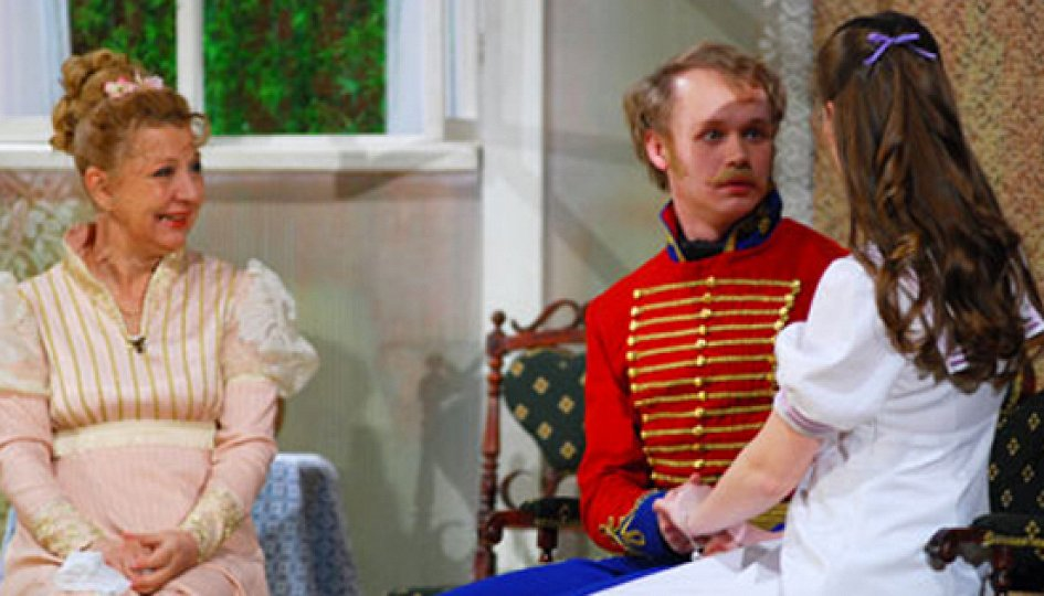 Театр: Замужняя невеста