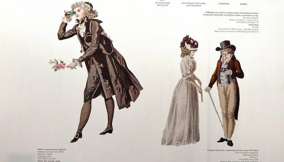 Выставки: Красавец мужчина. Русский модник XVIII века