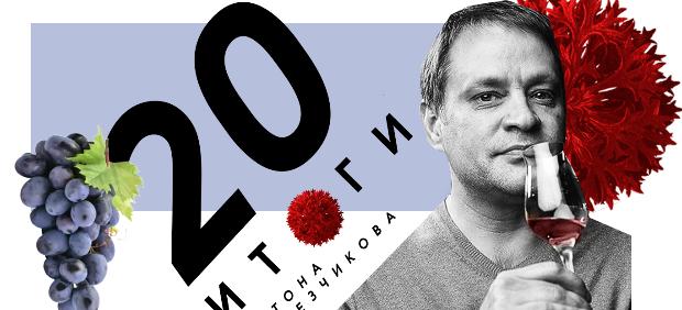 fitcher: Итоги-2020 (алкогольные): версия Антона Обрезчикова