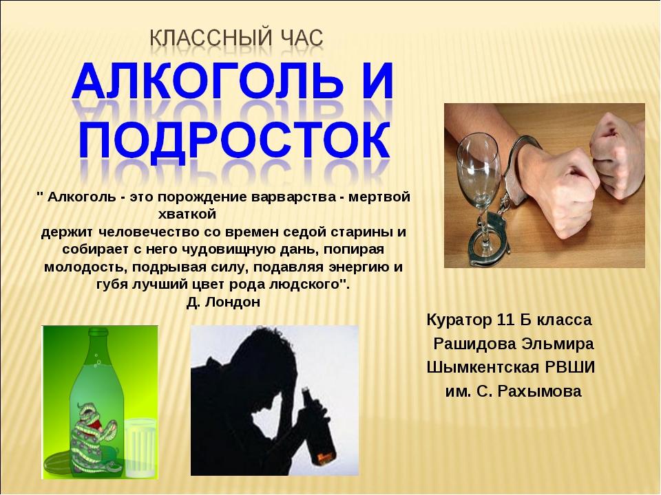 Бесплатные рефераты по алкоголизму