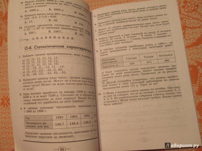 Дидактический материал по математике 8 класс евстафьева карп ответы