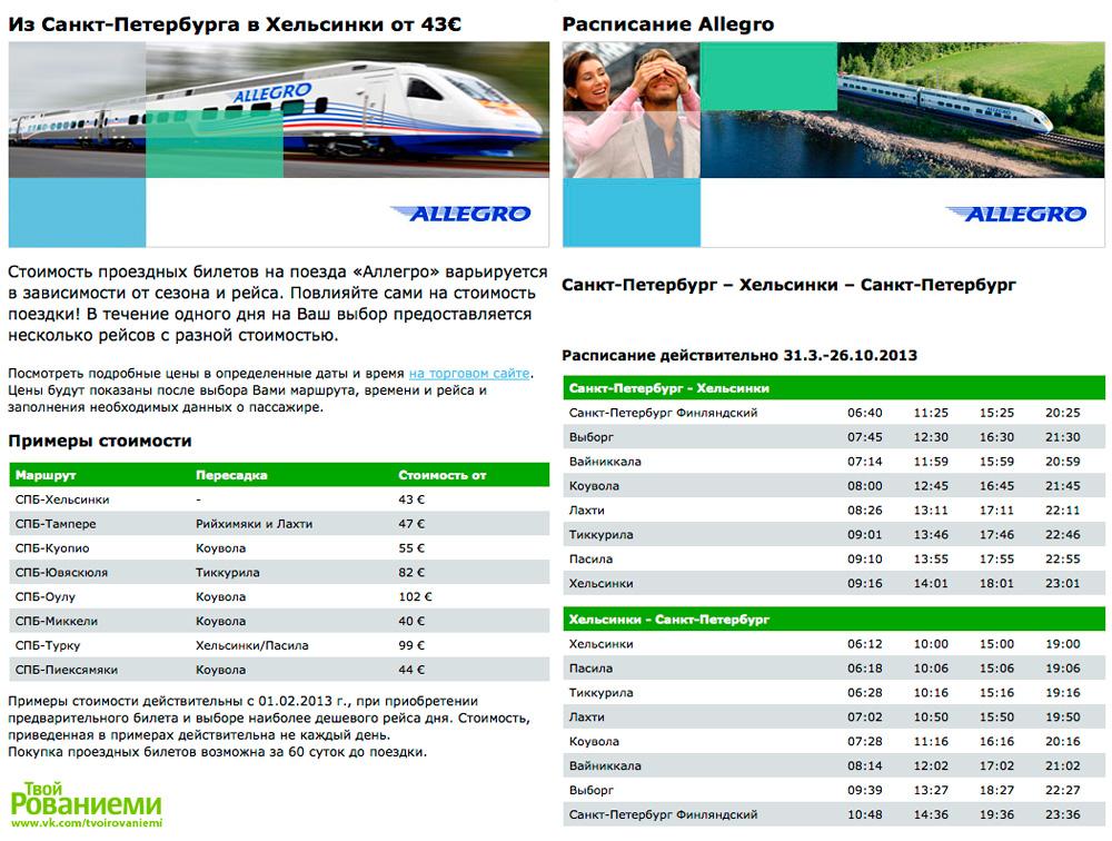 билет на самолет белгород санкт петербург цена