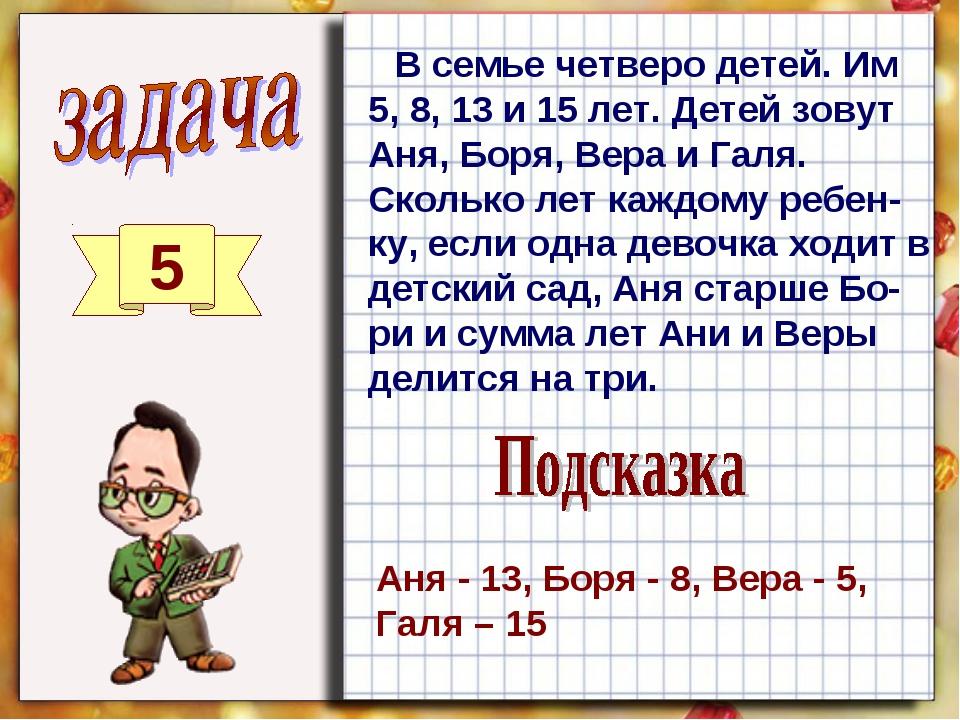 Логические задачи 6 класс с ответами по математике