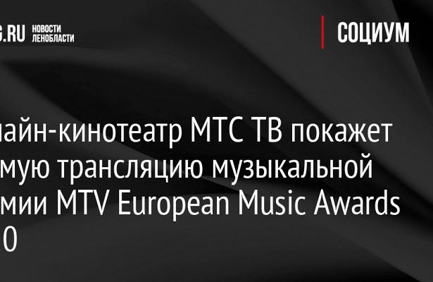 Онлайн-кинотеатр МТСТВпокажет прямую трансляцию музыкальной премии MTVEuropean Music Awards 2020