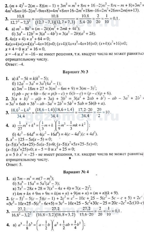 Контрольная работа по математике 7 класс вариант 10 ответы