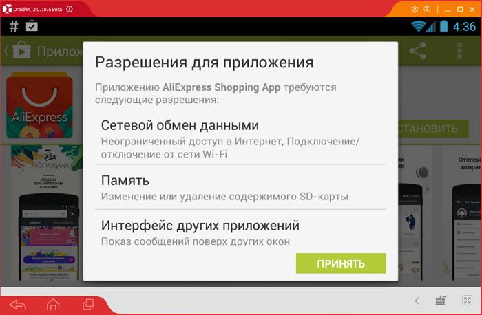 Скачать бесплатно алиэкспресс на ноутбук бесплатно на русском языке