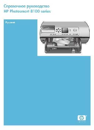 List of HEWLETT PACKARD (HP) User and Service Manuals
