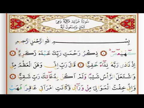 Surah Maryam Full pdf