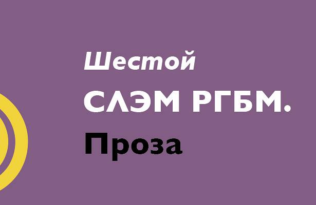 Вдень рождения Пушкина вРГБМ пройдёт молодёжный прозаический поединок