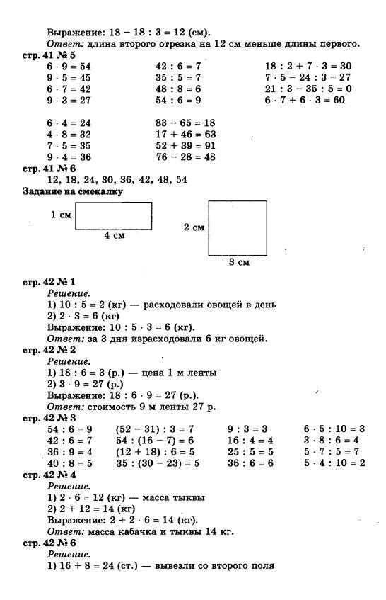 Математика 3 класс моро 1 часть ответы номер 8