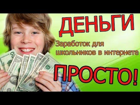 Как заработать денег школьнику в интернете