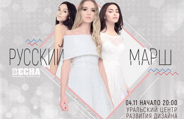 Людмила Варакина: ОНФзабашню, »Русский марш» отдизайнеров