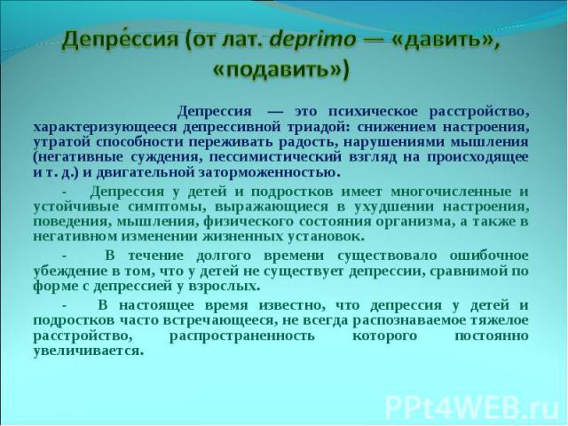 Психологические особенности лиц пожилого
