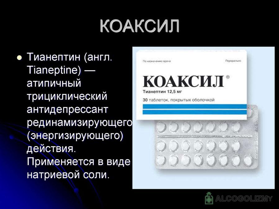 Лекарства или таблетки от алкоголизма