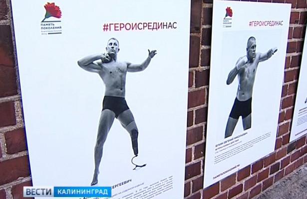 Вмузее Фридландские ворота открылся фотопроект «Герои России какими ихневидел никто»