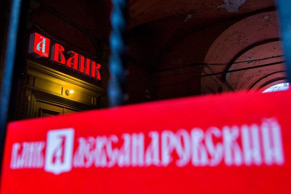 Банк «Александровский» увеличил капитал на22% засчет присоединения СМБ-Банка