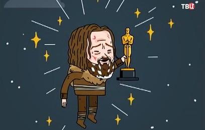 Соцсети посмеялись над«Оскаром» ДиКаприо