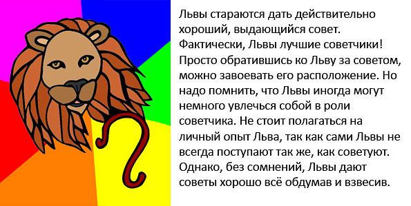 Лев женщины по гороскопу