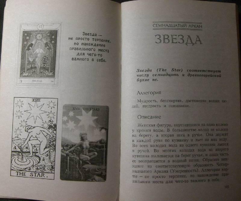П Скотт Голландер Рецензии на книги