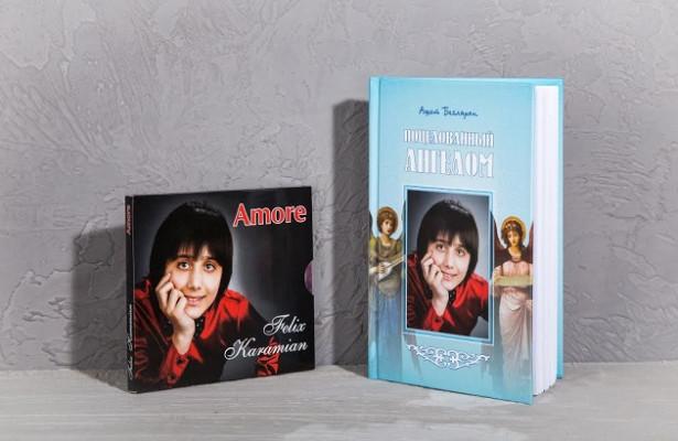 ВСтепанакерте презентовали книгу оталантливом юном певце Феликсе Карамяне