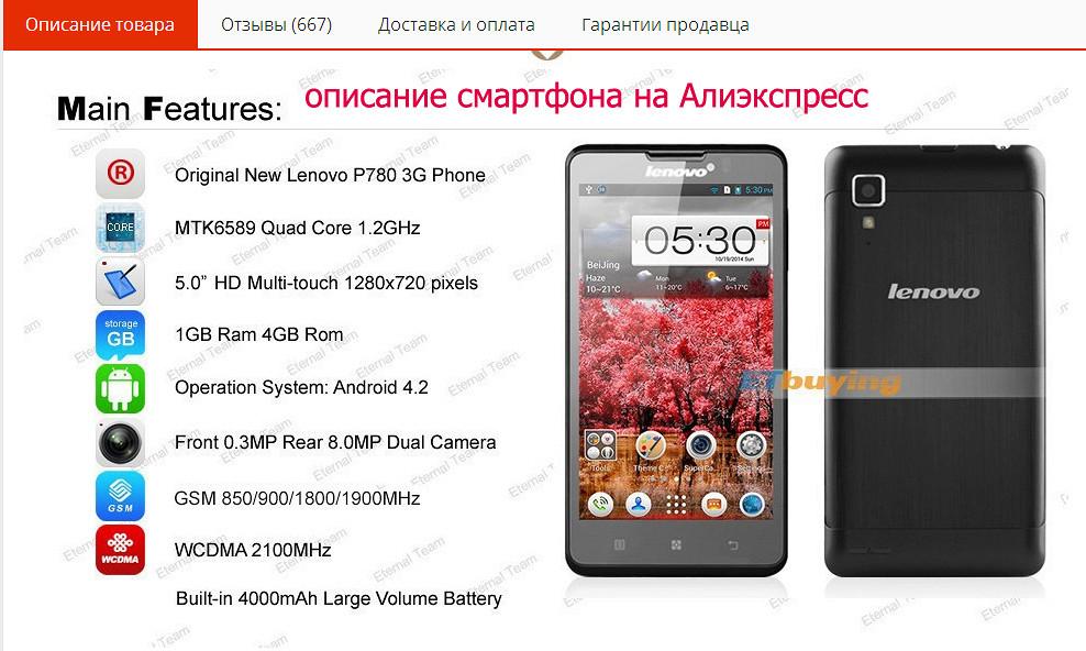 Алиэкспресс смартфоны леново на русском