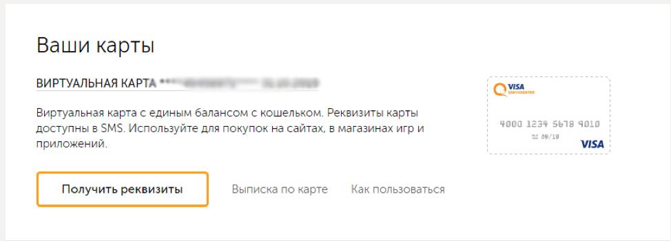 Как зарегистрировать виртуальный смс номер