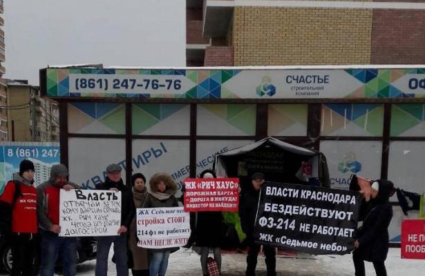 Краснодарские дольщики «отметили» юбилей бессрочной голодовки