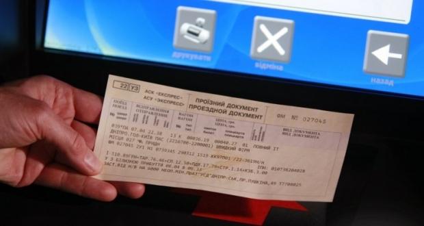 залізничні квитки онлайн Покупка - Онлайн резервирование и покупка билетов.