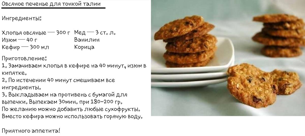 Печенье из овсянки быстро рецепт
