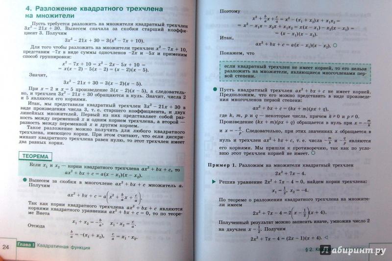 Гдз по математике 8 класс макарычев миндюк нешков суворова 2011