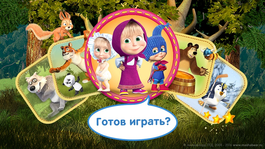��Игры Маша и медведь онлайн - играть бесплатно