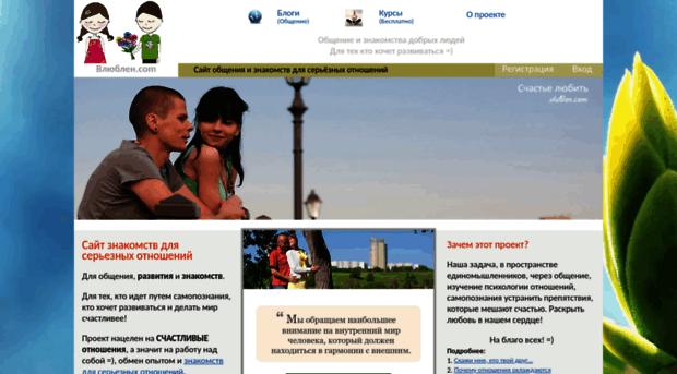 Хорошие сайты знакомств для серьезных отношений украина отзывы