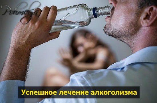 Как лечить от алкоголизма пермь