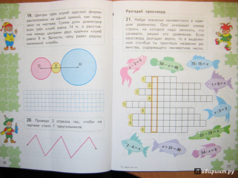 Для тех кто любит математику 3 класс ответы страница 8