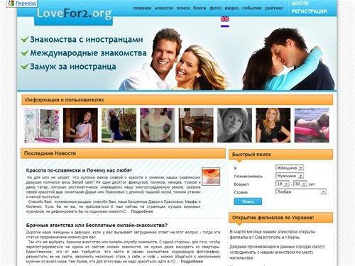 Лучший сайт знакомства иностранцами