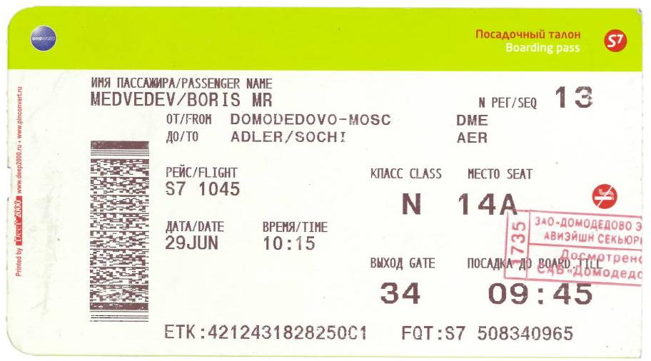 сколько стоит билет на самолет до барнаула