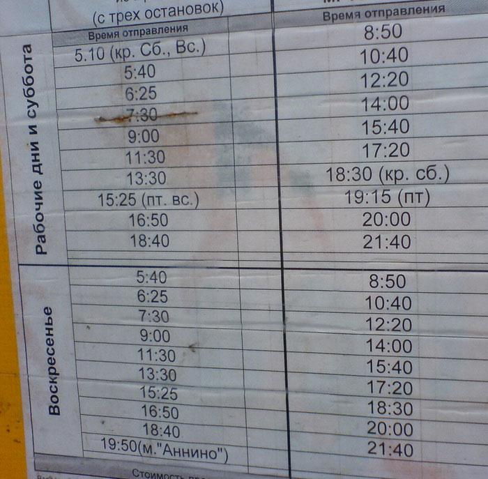 цена на билет автобус москва серпухов