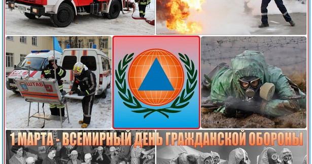 1марта— Всемирный день гражданской обороны