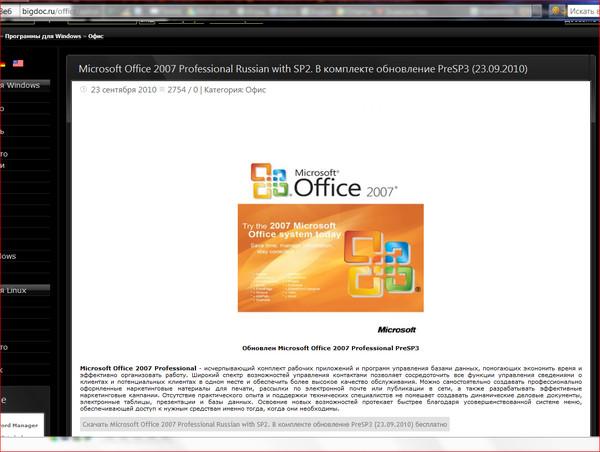 Microsoft Office 2010 скачать торрент бесплатно на