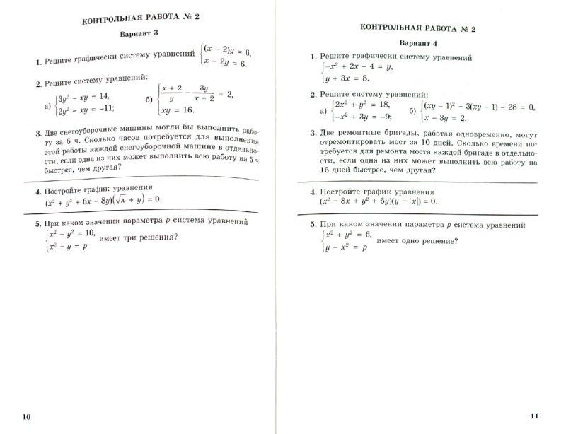 Математика 7 класс итоговые контрольные работы ответы