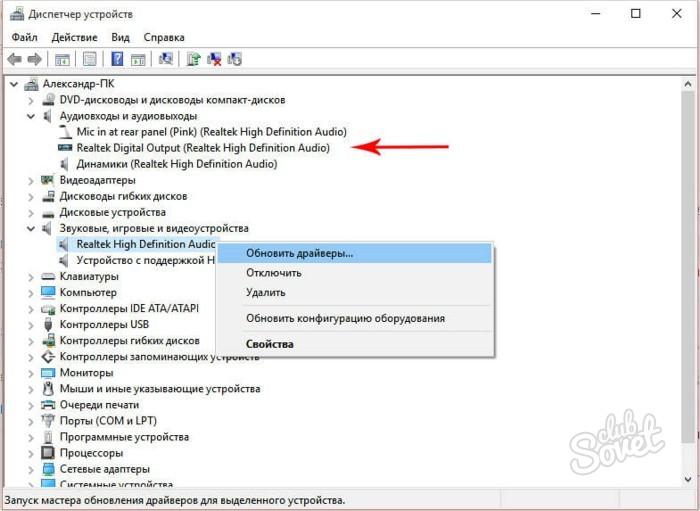 Как обновить звуковые драйвера windows 7 1154588