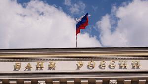 Банк России увидел новый риск длябанков