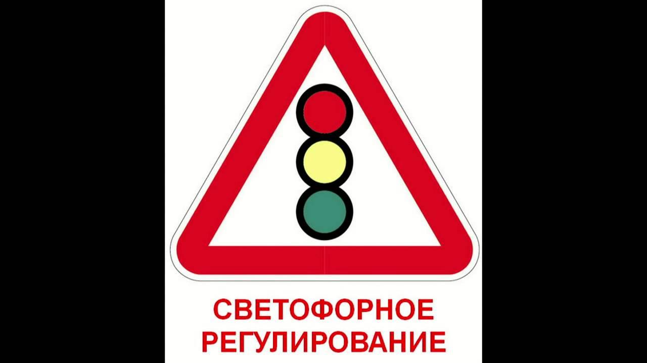 заняти по правилам дорожного движения для детей дошкольного возраста