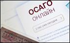 В России стартовала продажа полисов ОСАГО на новых бланках