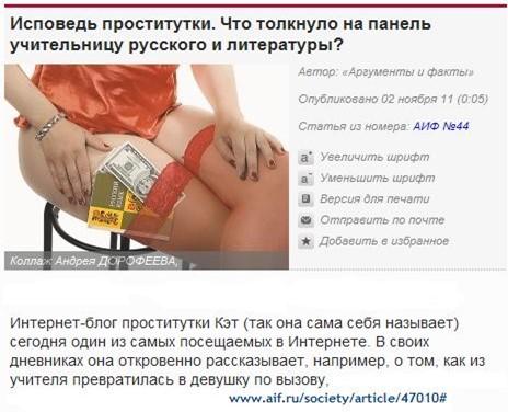 Реальные исповедь проститутки