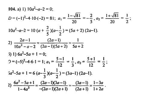 Скачать гдз по математике макарычев 7 класс