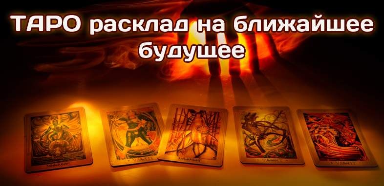 Гадание на судьбу онлайн, Оракул, Предсказание
