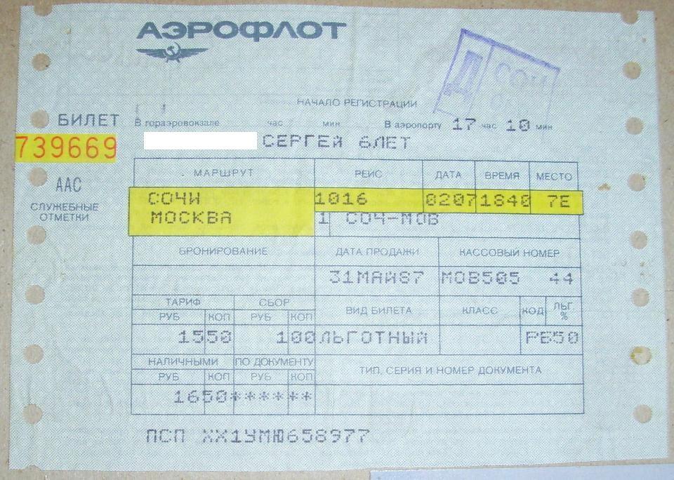билеты в москву из спб на самолет